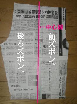 型紙.JPG